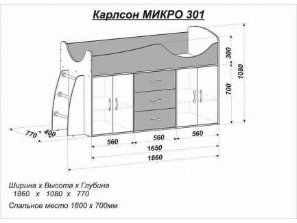 Детская кровать-чердак Карлсон Микро-301 (арт. 15.8.301), спальное место кровати 1600*700 мм.