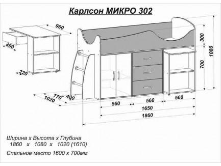 Детская кровать-чердак Карлсон Микро-302 с выдвижным столом (арт. 15.8.302), спальное место кровати 1600*700 мм.