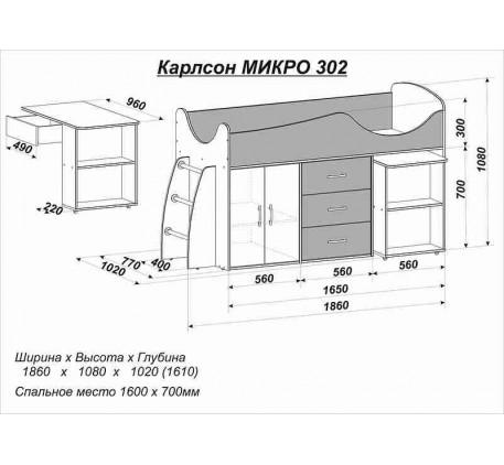 Детская кровать-чердак Карлсон Микро-302 с выдвижным столом (арт. 15.8.302), спальное место кровати ..