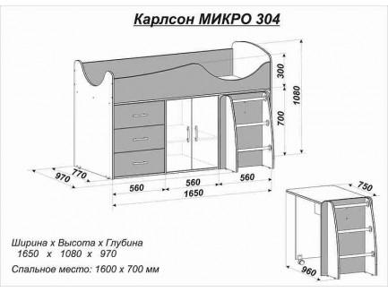 Детская кровать-чердак Карлсон Микро-304 с мобильным столом (арт. 15.8.304), спальное место кровати 1600*700 мм.
