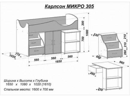 Детская кровать-чердак Карлсон Микро-305 с выдвижным столом и лестницей (арт. 15.8.305), спальное место кровати 1600*700 мм.