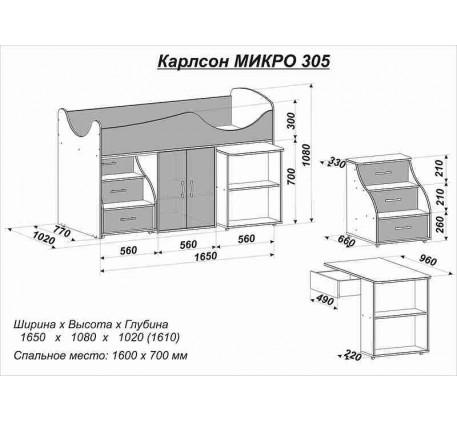 Детская кровать-чердак Карлсон Микро-305 с выдвижным столом и лестницей (арт. 15.8.305), спальное ме..