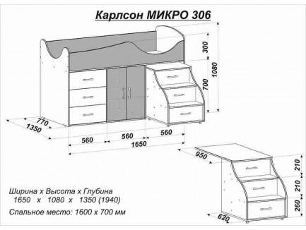 Детская кровать-чердак Карлсон Микро-306 с выдвижным столом (арт. 15.8.306), спальное место кровати 1600*700 мм.