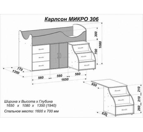 Детская кровать-чердак Карлсон Микро-306 с выдвижным столом (арт. 15.8.306), спальное место кровати ..