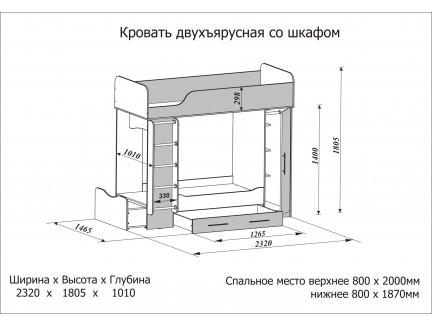 Двухъярусная кровать Карлсон с шкафом (Дуэт 2), верхнее спальное место 2000*800, нижнее 1870*800 мм. (арт. 14.714)