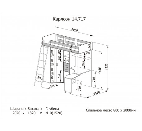 Детская двухъярусная мебель Дуэт, кровать-чердак Карлсон, кровати Мини и Микро (фабрика «Гармония-Мебель»)
