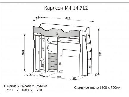 Кровать-чердак Карлсон М4 (арт. 14.712), спальное место 1860*700 мм. Дополнительно: Столешница 14.710.06 -1010 руб., Тумба подкатная 14.301 -3090 руб.